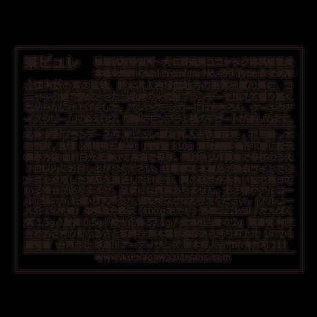 No.03 Chestnut Purée with Shochu Brandy〈焼酎ブランデー入り栗ピュレ〉 110g