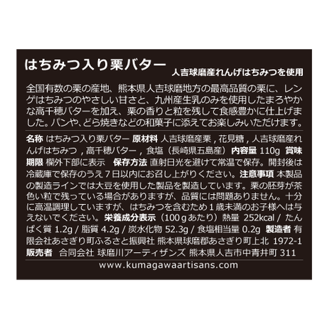 No.03&No.04 Chestnut Gift〈栗のギフト〉
