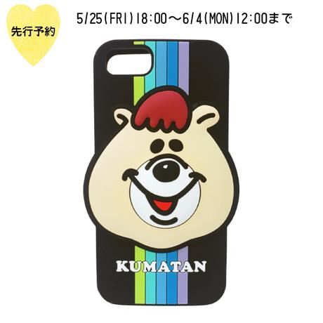 【先行予約】クマタン レインボーiPhoneケース 8/7/6S/6対応【KMT-327BK】※7月下旬お届け予定