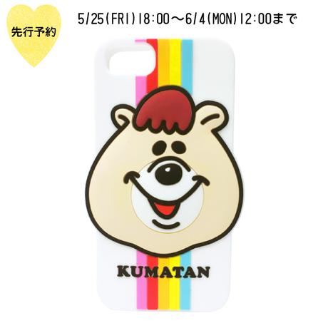 【先行予約】クマタン レインボーiPhoneケース 8/7/6S/6対応【KMT-327WH】※7月下旬お届け予定