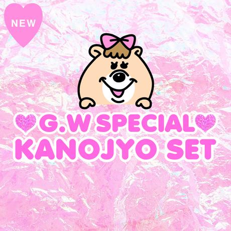 G.W SPECIAL KANOJYO SET