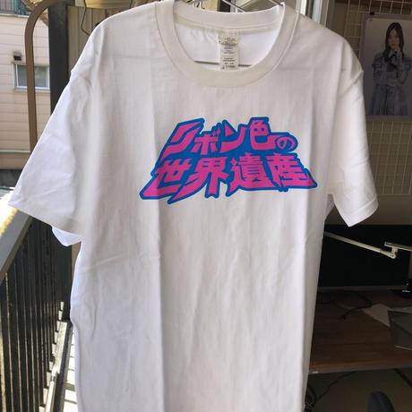リボン色の世界遺産ロゴTシャツ(輝け!!色)