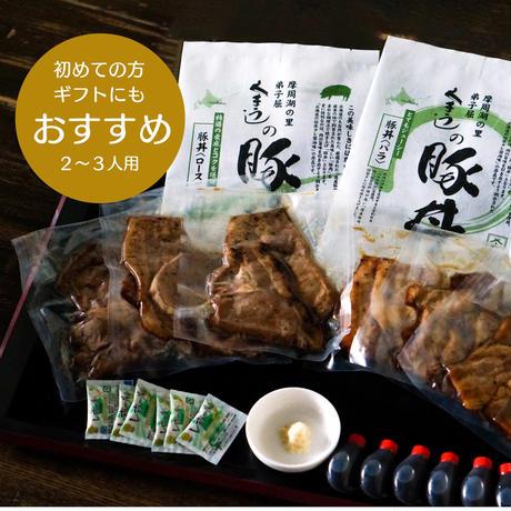 【送料無料!】くまうし はじめてセット 6食セット