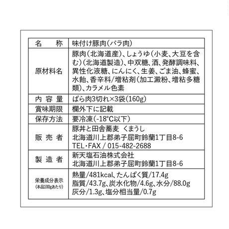 くまうし冷凍豚丼 バラ(3食)