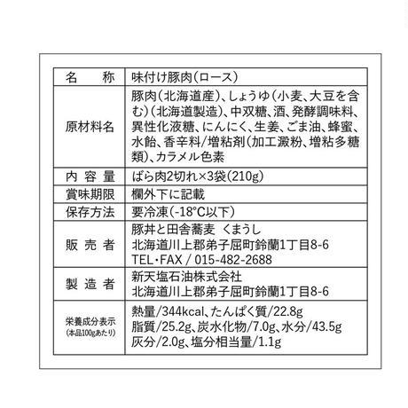 くまうし冷凍豚丼 ロース(3食)