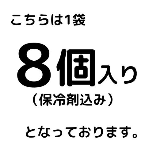 【冷凍商品】鬼嫁まんじゅう(8個入り)1袋【送料込み】
