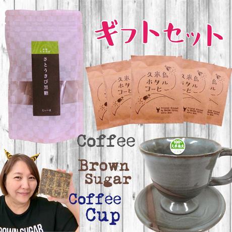 【限定6セット】ギフトセット【コーヒー/カップ/黒糖  1組セット】(送料込み)