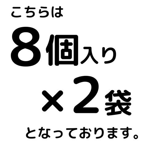 【冷凍商品】鬼嫁まんじゅう(8個入り)2袋【送料込み】