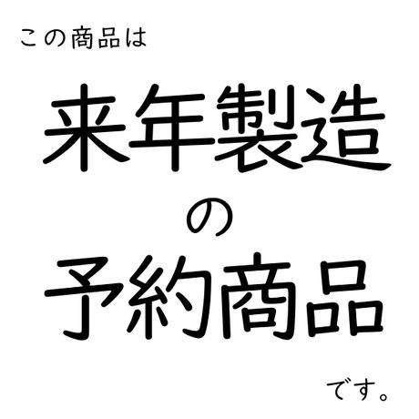 【2021年製造】黒ざーたー 小(60g) 【予約販売】