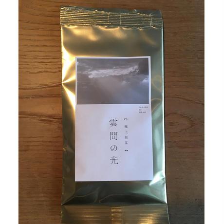 極上煎茶「雲間の光」ゴールドブレンド2021 新春ブレンド  50g