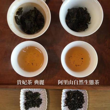 阿里山自然生態茶 20g   2020年