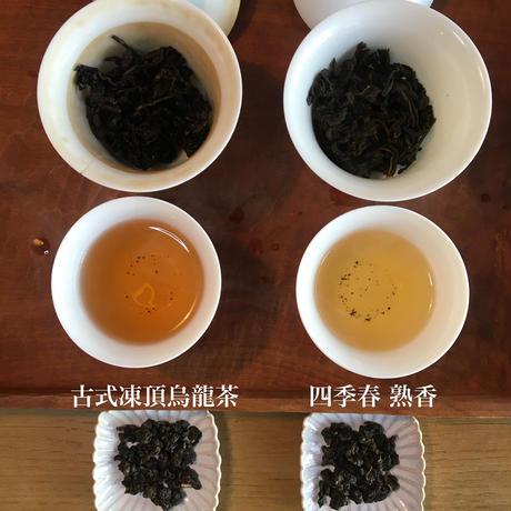 古式凍頂烏龍茶 25g   2020年