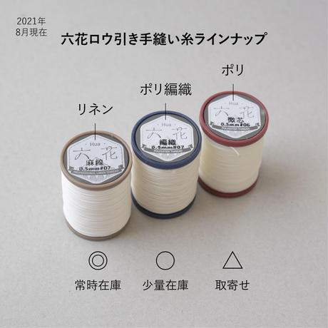 六花ロウ引きポリ編織糸 0.4mm