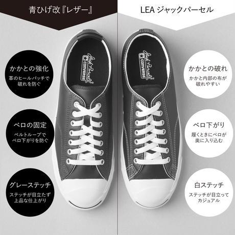 青ひげ改『黒レザー』