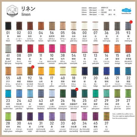 ロウ引き糸『六花』リネンフルサンプル(58色+4サイズ)