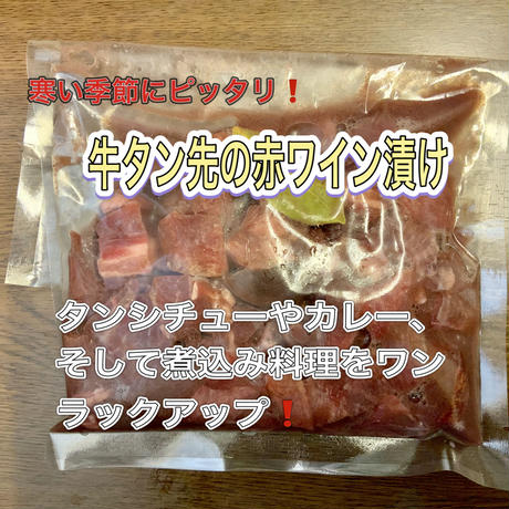 【原価度外視】牛タン先の赤ワイン漬け(約350g)