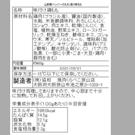 『山賊風ペッパーたれ漬け』チキン(400g)