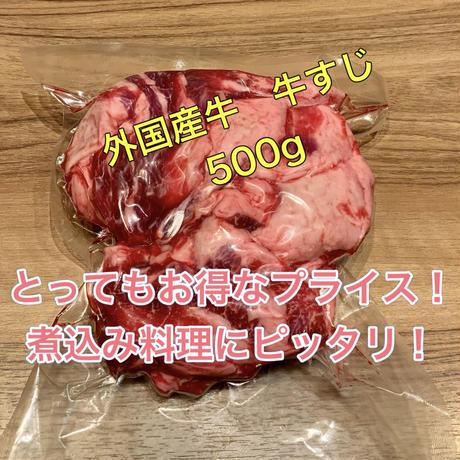 【お得】外国産牛の牛すじ(約500g)