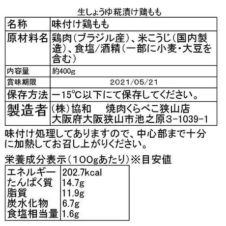 『生醤油糀漬け』やわらかチキン(400g)