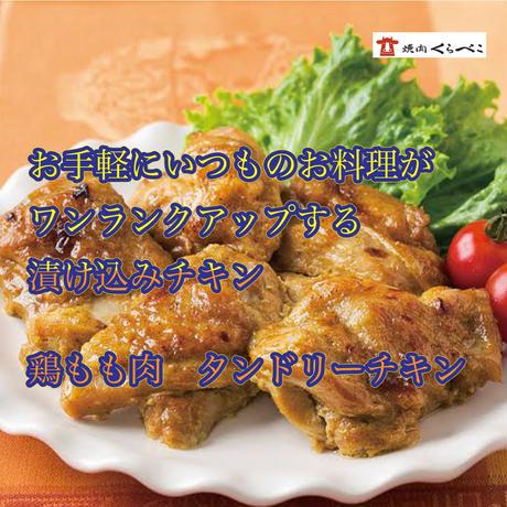 『タンドリーチキンオイル漬け』チキン(400g)