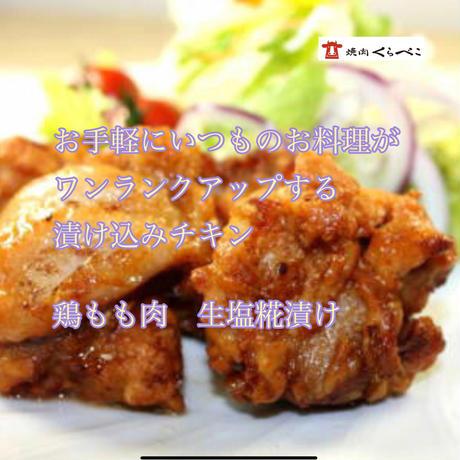 『生塩糀漬け』やわらかチキン(400g)