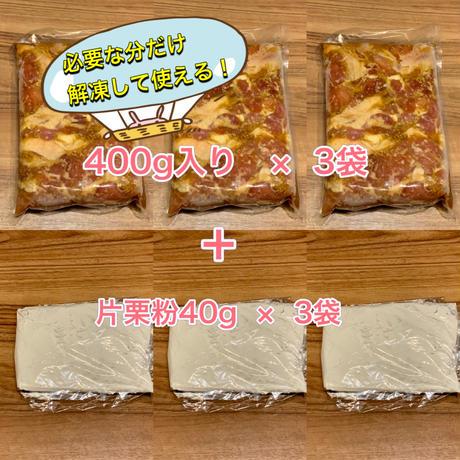 生醤油糀漬けチキン 1.2キロ入り(約400g×3P)(約36個前後)1個あたり50円