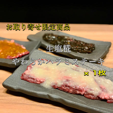 やわらかハラミステーキ3種詰め合わせ【生醤油糀・生塩糀・ブラックたれ】