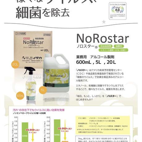 【ノロスター65/5L  消毒ウェットタオル3個】ペアセット