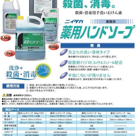 【薬用ハンドソープ】ソフトボトル(5kg)★限定ディスペンサー付