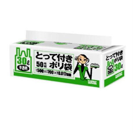 【取っ手付き多機能ポリ袋/スマートキューブ30L※500☓700】50枚組 限定割引品