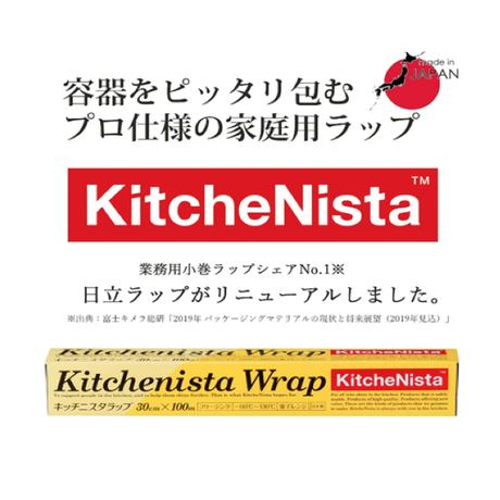 【キッチニスタラップ(旧日立ラップ)】30cm×100m