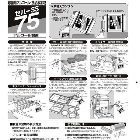 【セハーSS75】スプレーヘッド付(1L)2本セット