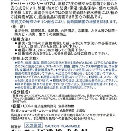 【ドーバー・パストリーゼ77/スプレーヘッド付】1L 限定割引品