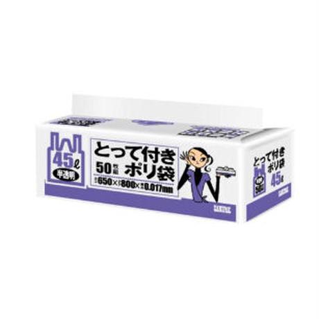 【取っ手付き多機能ポリ袋/スマートキューブ45L※650☓800】50枚組