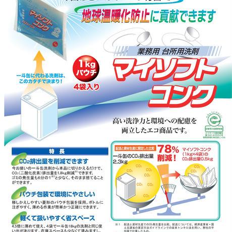 【食器用洗剤マイソフトコンク】パウチ(1kg×4袋)