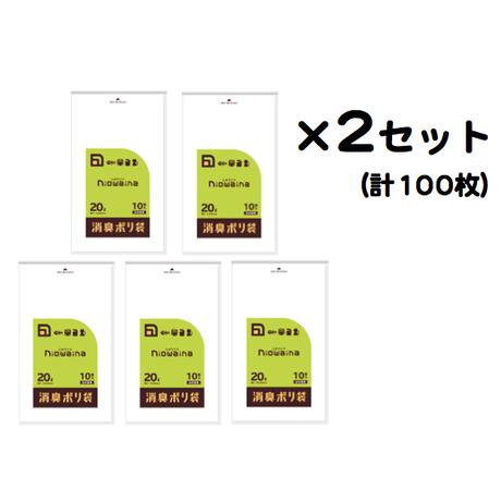 【消臭ポリ袋/ニオワイナ 20L】(10枚入5袋)×2セット 割引セット