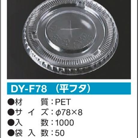 【ドリンクカップ蓋】DY-F78平フタ(1000個)