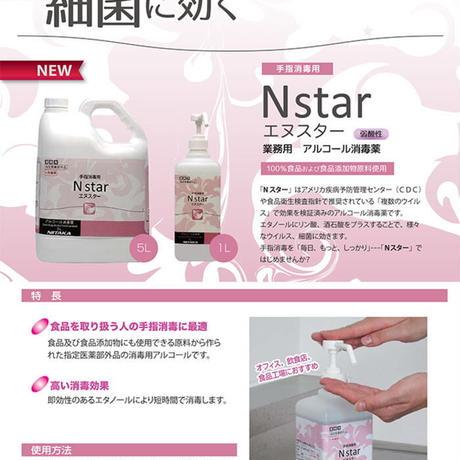 【Nスター79/ソフトボトル】5L