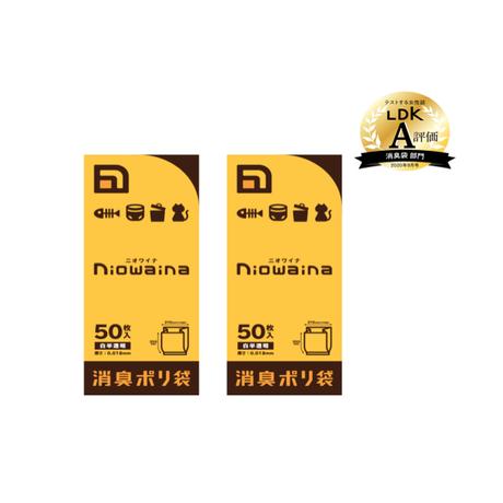 【消臭ポリ袋/ニオワイナ 小サイズ】310☓350(50枚入)2箱🈹引セット