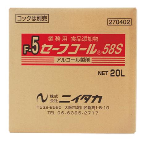 【セーフコール58S/バックインボックス 】20L 限定割引品