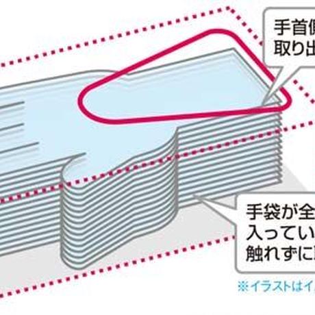 【ニトリル手袋  粉無・中厚】 (ケース注文/300枚×10箱) *Mサイズ完売