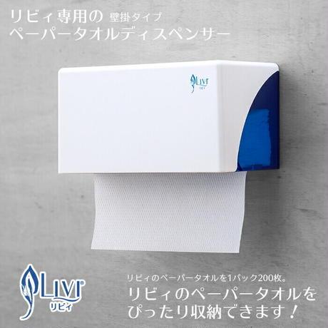 ★特典つき【LIVIペーパータオルディスペンサー/中判・小判サイズ兼用】