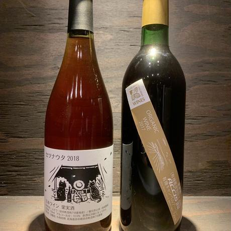 余市ワイン2本セット