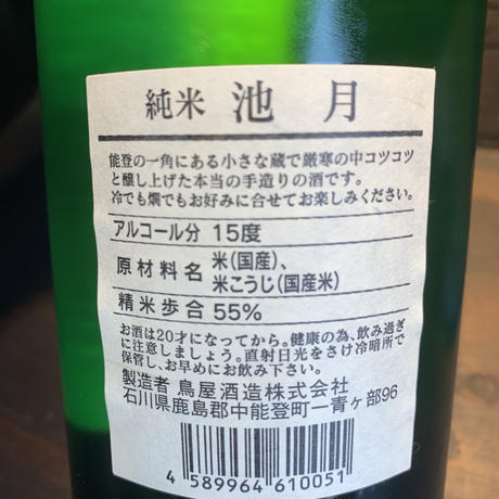 クラモチ厳選日本酒2本セット