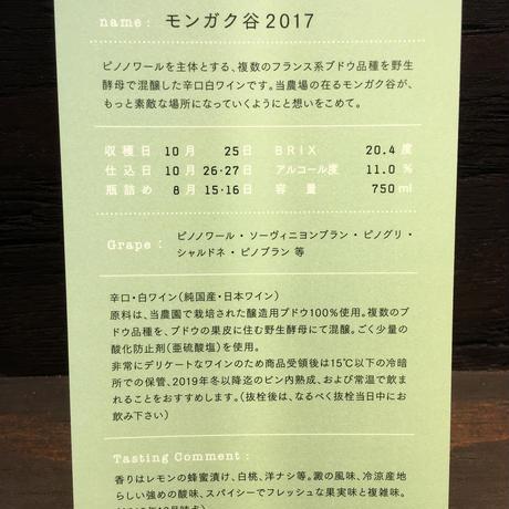 モンガク谷 2017 白