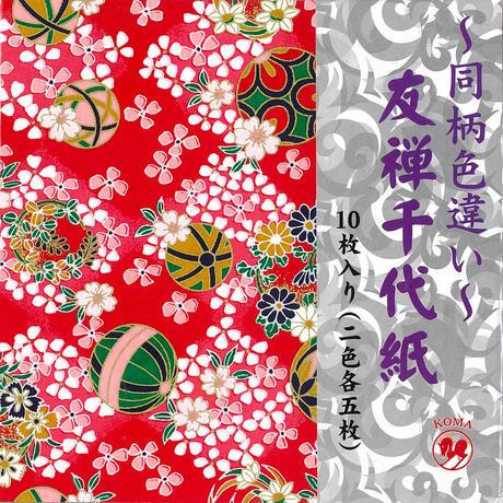 友禅千代紙 15㎝ 同柄色違い 花鞠