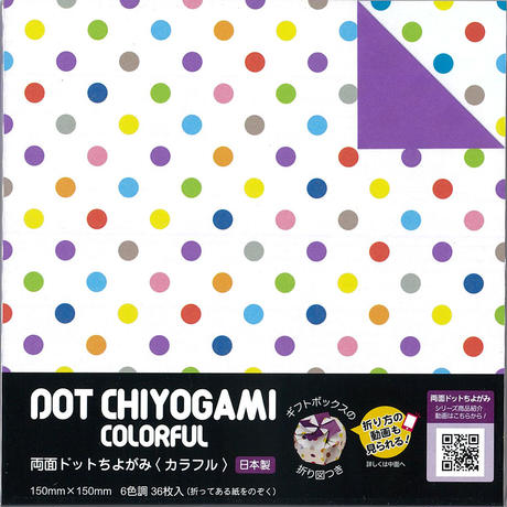 両面ドットちよがみ<カラフル> No.23-2041