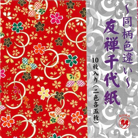 友禅千代紙 15㎝ 同柄色違い 美桜A