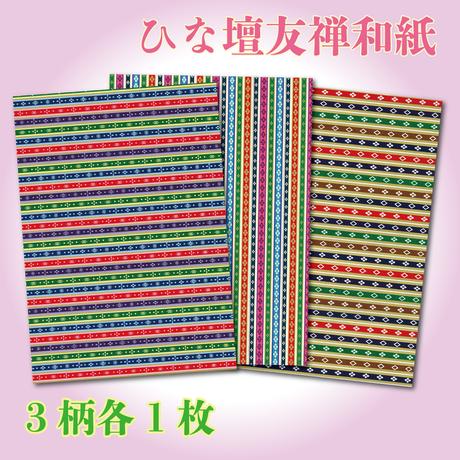 ひな壇 友禅和紙 3枚セット 数量限定