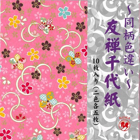 友禅千代紙 15㎝ 同柄色違い 美桜B